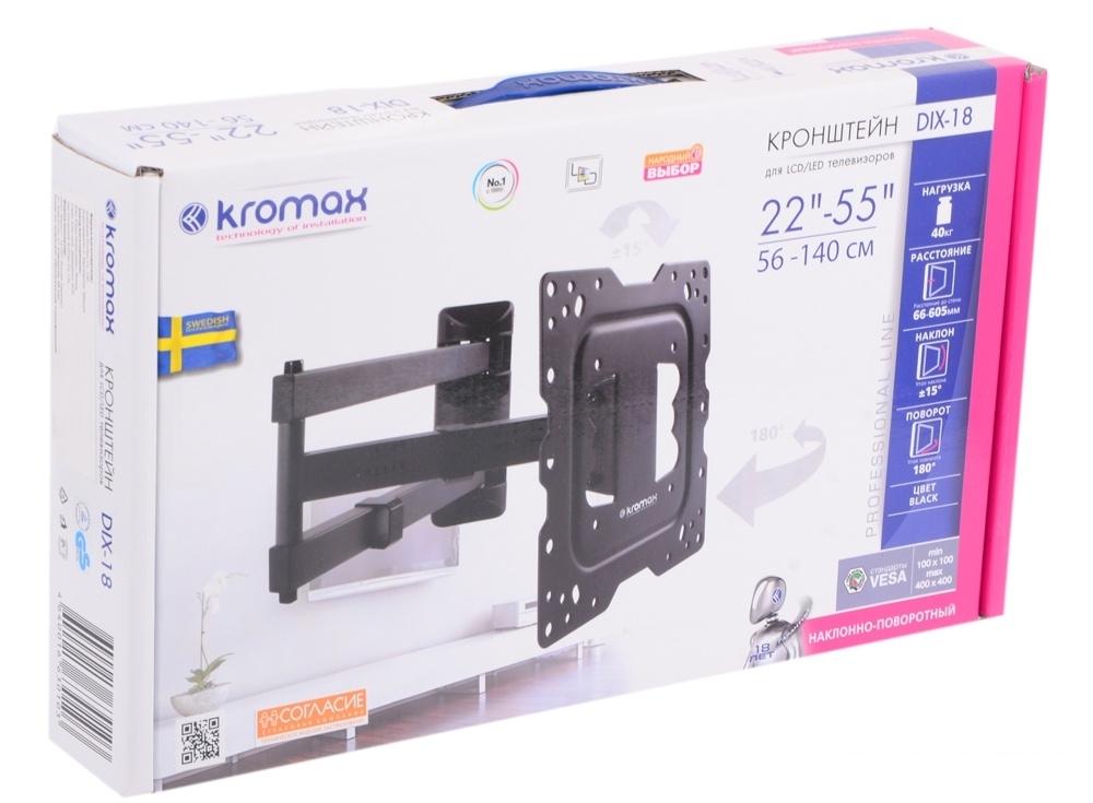 Кронштейн Kromax DIX-18 Черный