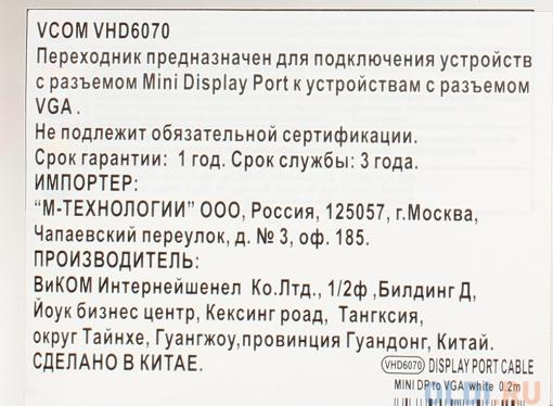 Кабель-переходник Mini DisplayPort (M) - VGA (F) VCOM VHD6070