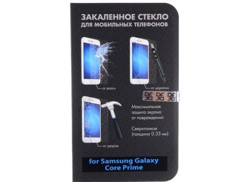 Защитное стекло для Samsung Galaxy Core Prime , DF