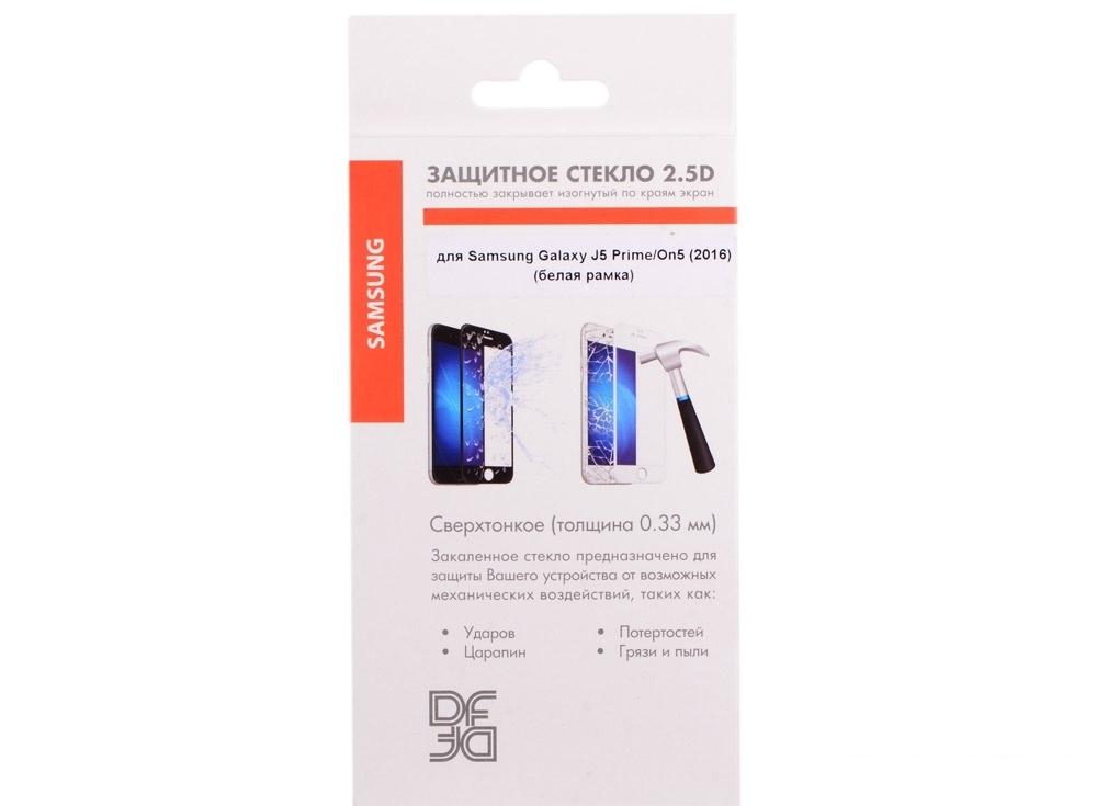 Закаленное стекло с цветной рамкой (fullscreen) для Samsung Galaxy J5 Prime/On5 (2016) DF sColor-10 (white)