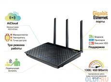 Маршрутизатор ASUS RT-AC66U 802.11ac Двухдиапазонный 2.4/5 ГГц (до 1750Мбит/с) Гигабитный WiFi роутер