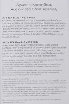 кабель 3xrca/3xrca 1.8м belsis sg1115 sparks gold, композитное видео+стерео-аудио