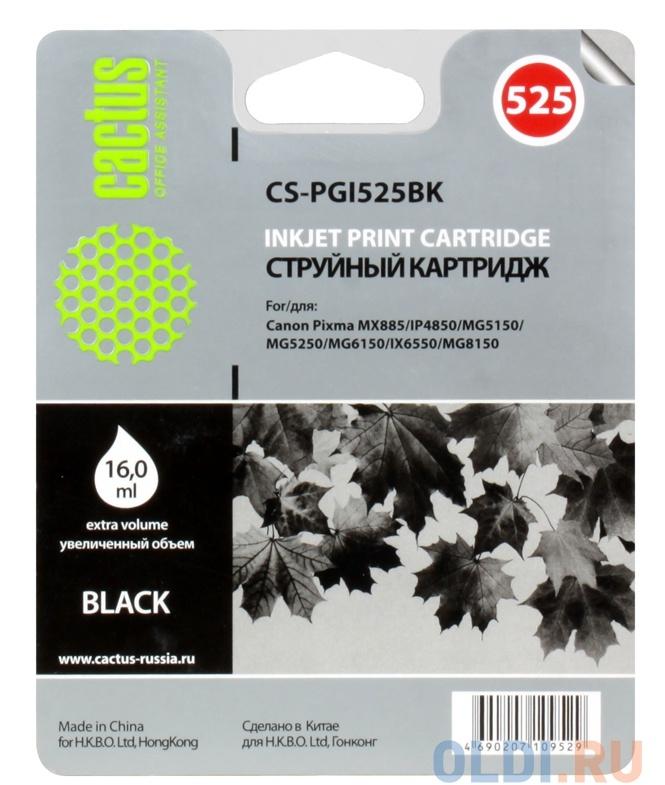 Картридж CACTUS  CS-PGI525BK для CANON PIXMA iP4850/MG5250/MG5150/iX6550/MX885, 16 мл