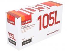 Картридж EasyPrint LS-105L для Samsung ML-1910/2525/SCX-4600/4623. Чёрный. 2500 страниц. с чипом  (MLT-D105L)