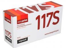 картридж easyprint ls-117s для samsung scx-4650n/4655fn. чёрный. 2500 страниц. с чипом (mlt-d117s)