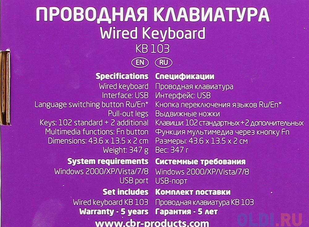 клавиатура cbr kb 103, перекл. языка 1 кнопкой, 2 пробела=точка, usb